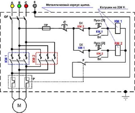 Схема реверсивного управления электродвигателем