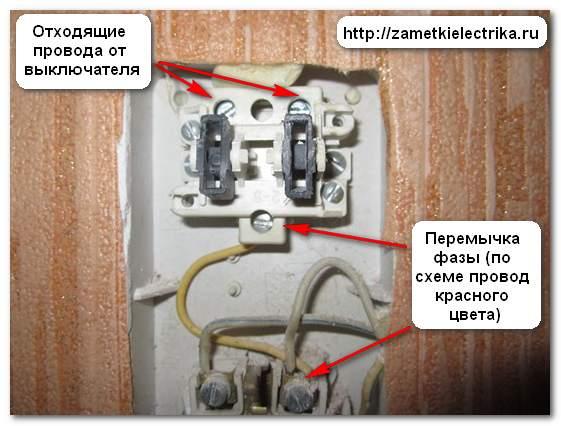 как установить розетку от выключателя убрать